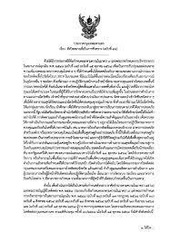 กรุงเทพมหานคร ประกาศคลายล็อก ฉบับที่ 44 มีผล 16 ต.ค.