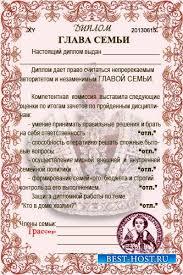 Шуточный диплом для семейного торжества Кто в доме хозяин  Шуточный диплом для семейного торжества Кто в доме хозяин