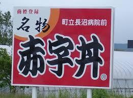 北海道旅行ガイド(裏) 仕出し料理・御宴会・御食事処 いわき(長沼町)