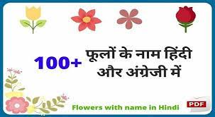 100 flowers name in hindi and english