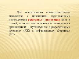 АВТОМАТИЧЕСКОЕ ЧТЕНИЕ ТЕКСТА ppt  28 Для оперативного