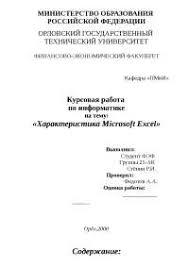 Титульный лист Содержание Работа в excel курсовая  Титульный лист Содержание Работа в excel курсовая программированию и компьютерам