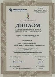 Диплом о награждении золотой медалью образца Шкафа оперативного  Диплом о награждении золотой медалью образца Шкафа оперативного тока ШОТ exon за высокие показатели качества
