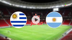 مشاهدة مباراة الارجنتين واوروجواي في بث مباشر ببطولة كوبا اميركا 2021 –  كوكيووكي