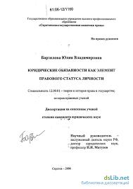 обязанности как элемент правового статуса личности Юридические обязанности как элемент правового статуса личности