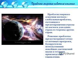 Презентация на тему Мирное освоение Космоса новые горизонты  3 Проблема мирного освоения космоса