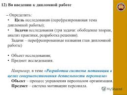 Презентация на тему ПОДГОТОВКА к Итоговому междисциплинарному  10 12