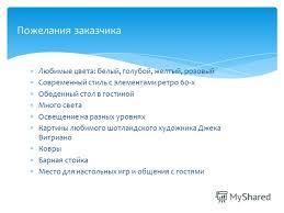 Презентация на тему Дипломная работа интерьеры коттеджа summer  3 Любимые