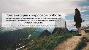 Современное состояние международного туризма в России  Презентация к курсовой работе по дисциплине Организация туристской деятельности на тему СОВРЕМЕННОЕ СОСТОЯНИЕ