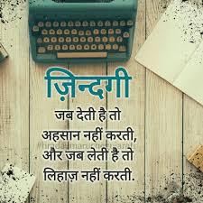 Hindi Quote Khubsurat Hindi Quotes Urdu Quotes Punjabi Quotes