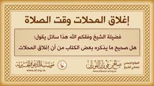 إغلاق المحلات وقت الصلاة / للشيخ صالح بن فوزان الفوزان حفظه الله تعالى -  YouTube
