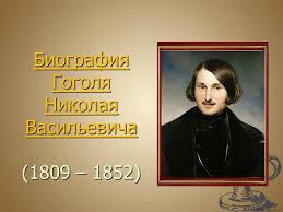 Эссе на произведение Гоголя cкачать in yan mir Эссе на произведение Гоголя