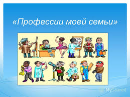 Презентация на тему Профессии моей семьи А профессий так  1 Профессии моей семьи