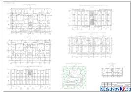 Курсовая разработка проекта двенадцатиэтажного кирпичного жилого дома Чертеж План типового этажа План первого этажа Генеральный план участка Схемы расположения элементов