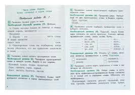 Е В Бунеева Контрольные и проверочные работы по русскому языку  p 1 26