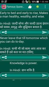 Hindi Quotes And Sms For Android Apk Download