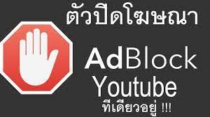 โปรแกรมปิดโฆษณาบน Yuotube [adblock youtube] - YouTube