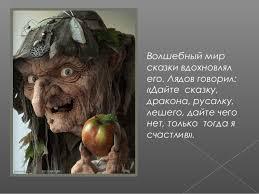 Фольклор в музыке русских композиторов Н А Римский Корсаков
