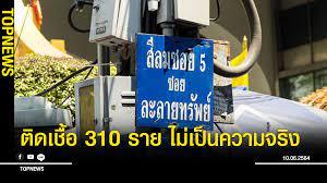 สำนักงานเขตบางรัก ชี้แจง ปมปิดตลาดละลายทรัพย์ ลั่น ติดเชื้อ 310 ราย  ไม่เป็นความจริง