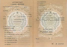Купить диплом о высшем образовании техникума или аттестат школы  Купить казахский диплом купить диплом с занесением купить диплом о среднем продажа дипломов аттестат 11 купить аттестат за 11 класс купить купить