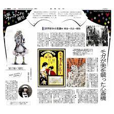 産経新聞にデザイン画が載りました 上田安子服飾専門学校