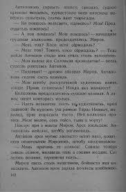 Page:Од пингень вий (Т. А. Раптанов, 1934).djvu/104 - Wikisource