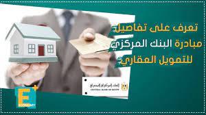 مبادرة البنك المركزي للتمويل العقاري ٢٠٢١ - Home