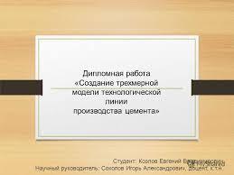 Презентация на тему Студент Козлов Евгений Владимирович Научный  1 Студент
