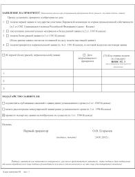 Оформление заявки на выдачу патента на полезную модель и на  Оформление заявки на выдачу патента на полезную модель и на изобретение