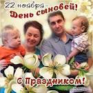 Поздравления с днем сыновей от мамы смс
