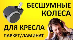 Набор колес для паркета ламината <b>БЮРОКРАТ CastorSet3850</b> PU