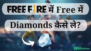 Tell your fellow players so that they also pay attention to this information and then. Free Fire म Free म Diamond क स ल 100 Working Hindi Adviser