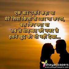 love shayari image लव