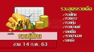 รวมเลขเด็ด #หวยหุ้นวันนี้ 14/2/63 หุ้นไทยเด่นทั้งวัน ช่อง 9 ในปี 2020 |  ตุลาคม, พฤศจิกายน