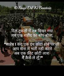 Pin By Sahil On Army Indian Army Indian Army Quotes Army Quotes