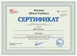 Дипломы и сертификаты преподавателей О нас Дипломы и сертификаты Сертификат Высшей школы Главбуха