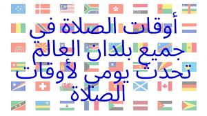 أوقات الصلاة في جميع بلدان العالم : تحدث يومي لأوقات الصلاة prayer time