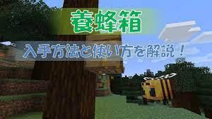蜂の巣 箱 マイクラ