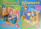 Бумажная мебель и куклы своими руками
