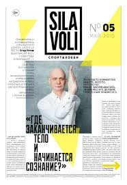 SILA VOLI #5 by DV PRESS - issuu