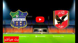 بث مباشر#مباراة#الاهلي#والمقاصه - YouTube
