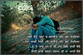 alone punjabi status sad feeling status
