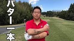 ショウ タイム ゴルフ