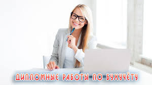 Заказать дипломную работу по бух учёту в Новосибирске Дипломная работа по бухучёту Купить