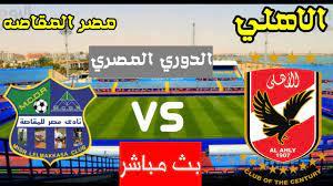 موعد الاهلي ضد مصر المقاصه اليوم في الدوري المصري الممتاز - YouTube
