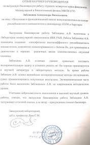 Требования к оформлению и процедура защиты бакалаврского диплома   ОБРАЗЕЦ Рецензия