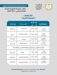 جدول امتحانات الثانوية العامة 2021 الرسمي المعتمد - منهجى