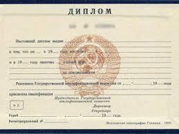 Диплом техникума колледжа Купить диплом ВУЗа в Ростове на Дону Диплом техникума с приложением до 1996 года