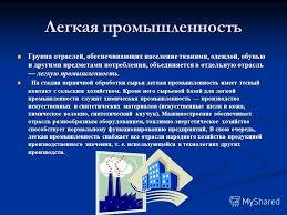 Презентация на тему Профессиональная деятельность в легкой и  2 Легкая промышленность