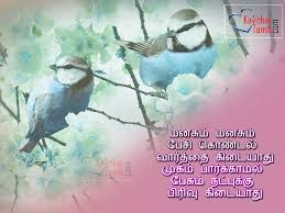new tamil friendship day kavithaigal for